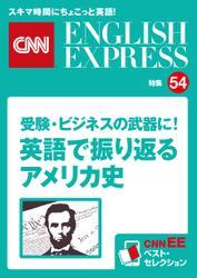 [音声DL付き]受験・ビジネスの武器に! 英語で振り返るアメリカ史(CNNEE ベスト・セレクション 特集54)
