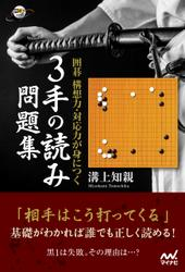 囲碁 構想力・対応力が身につく 3手の読み問題集