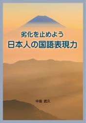 劣化を止めよう 日本人の国語表現力