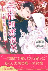 帝都初恋浪漫 ~蝶々結びの恋~【2】