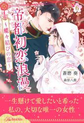 帝都初恋浪漫 ~蝶々結びの恋~【6】
