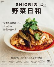 SHIORIの野菜日和 定番なのに新しい! おいしい野菜の食べ方