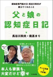 父と娘の認知症日記 ―認知症専門医の父・長谷川和夫が教えてくれたこと