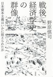 戦後経済学史の群像:日本資本主義はいかに捉えられたか