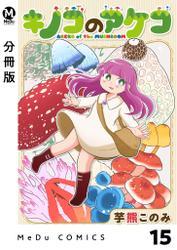 【分冊版】キノコのアケコ
