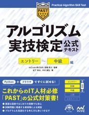 アルゴリズム実技検定 公式テキスト[エントリー~中級編]