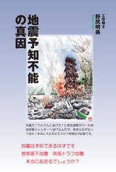 地震予知不能の真因