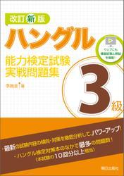 改訂新版 ハングル能力検定試験3級実戦問題集