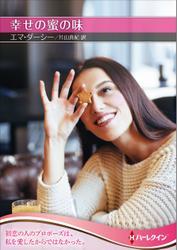 幸せの蜜の味【ハーレクインSP文庫版】