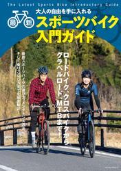 最新スポーツバイク入門ガイド