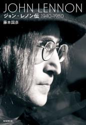 ジョン・レノン伝(1940~1980)