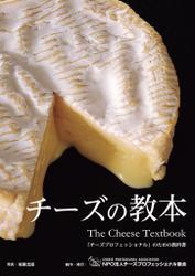 チーズの教本~「チーズプロフェッショナル」のための教科書
