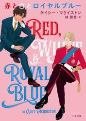 赤と白とロイヤルブルー