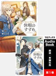 【AudioBook付き】穏やか貴族の休暇のすすめ。12【電子書籍限定書き下ろしSS付き】