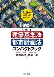 税理士が知っておきたい!土地評価に関する建築基準法・都市計画法コンパクトブック