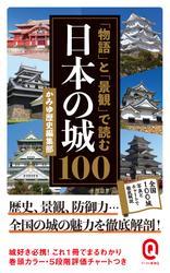 「物語」と「景観」で読む日本の城100