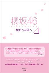 櫻坂46 ~櫻色の未来へ~