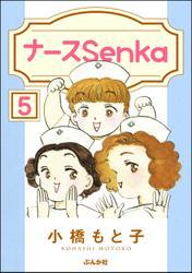ナースSenka(分冊版)