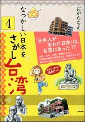 なつかしい日本をさがし台湾(分冊版)