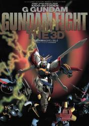 機動武闘伝Gガンダム ガンダムファイト THE 3D