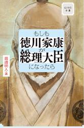 ビジネス小説 もしも徳川家康が総理大臣になったら