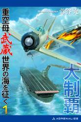 大制覇 重空母武蔵世界の海を征く(1)