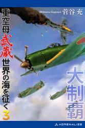 大制覇 重空母武蔵世界の海を征く(3)