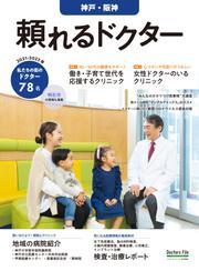 頼れるドクター 神戸・阪神 vol.2 2021-2022版