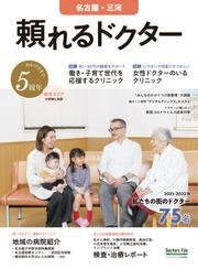 頼れるドクター 名古屋・三河 vol.5 2021-2022版