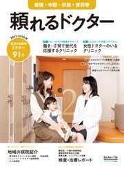 頼れるドクター 新宿・中野・杉並・吉祥寺 vol.8 2021-2022版