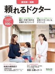 頼れるドクター 横浜南・湘南 vol.9 2021-2022版