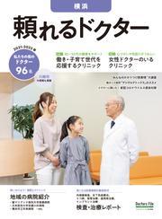 頼れるドクター 横浜 vol.9 2021-2022版
