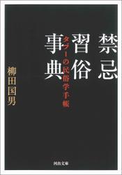 禁忌習俗事典 タブーの民俗学手帳