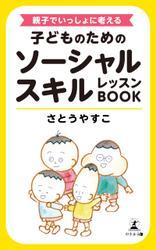 親子でいっしょに考える 子どものためのソーシャルスキルレッスンBOOK