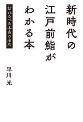 新時代の江戸前鮨がわかる本