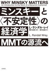 ミンスキーと〈不安定性〉の経済学:MMTの源流へ