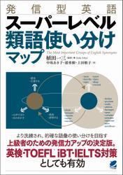 発信型英語 スーパーレベル 類語使い分けマップ