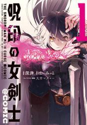 【期間限定 試し読み増量版】呪印の女剣士@COMIC