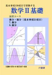 数学2基礎 微分、積分 演習コース