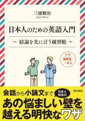 日本人のための英語入門 結論を先に言う練習帳