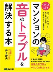 マンションの「音のトラブル」を解決する本―――買う前・住む前に読んでおきたい基礎知識