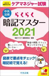 らくらく暗記マスター ケアマネジャー試験2021