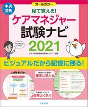 見て覚える!ケアマネジャー試験ナビ2021