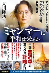 ミャンマーに平和は来るか ―アウン・サン・スー・チー守護霊、ミン・アウン・フライン将軍守護霊、釈尊の霊言