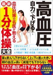 高血圧 自力で下げる! 血圧対策の名医が教える 最新 1分体操大全