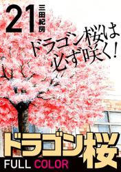 ドラゴン桜 フルカラー 版