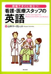 [音声データ付き]現場ですぐに役立つ! 看護・医療スタッフの英語