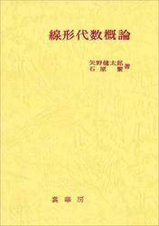 線形代数概論(矢野健太郎、石原繁 著)