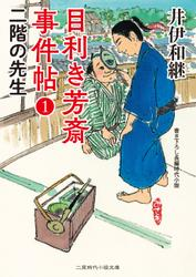 目利き芳斎 事件帖1 二階の先生