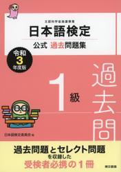 日本語検定公式過去問題集 1級 令和3年度版